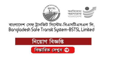 Photo of Bangladesh Safe Transit System (BSTSL) Limited Job Circular 2019