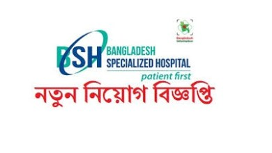 Photo of Bangladesh Specialized Hospital Limited Job Circular 2019