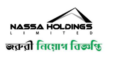 Photo of Nassa Holdings Limited Job Circular 2019