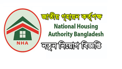 Photo of National Housing Authority Job Circular 2019