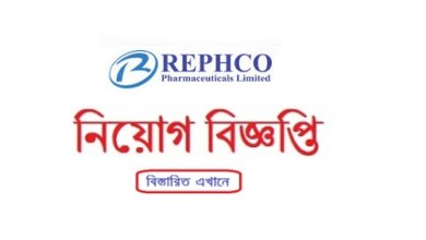 Photo of Rephco Pharmaceuticals Limited Job Circular 2019