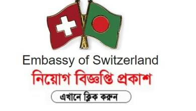 Photo of Embassy of Switzerland in Bangladesh Job Circular 2019