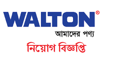 Photo of Walton Group Job Circular 2021
