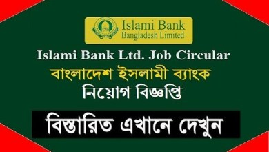 Photo of Islami Bank Limited Bangladesh Job Circular 2019