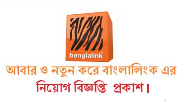Photo of Banglalink Job Circular 2019