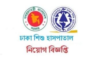 Photo of Dhaka Shishu Hospital Job Circular 2019