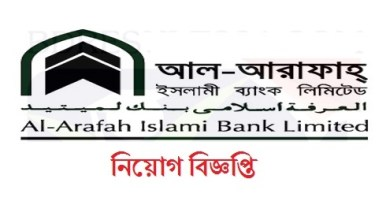 Photo of Al-Arafah Islami Bank Limited Job Circular 2020