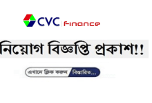 Photo of CVC Finance Limited Job Circular 2021