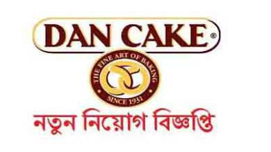 Photo of Dan Foods Limited Job Circular 2020