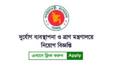 Photo of Disaster Management Department Job Circular 2021
