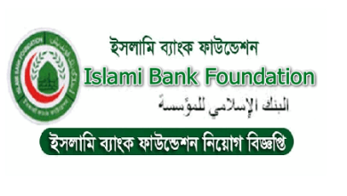 Photo of Islami Bank Foundation Job Circular 2020