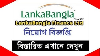 Photo of LankaBangla Finance (LBFL) Job Circular 2020