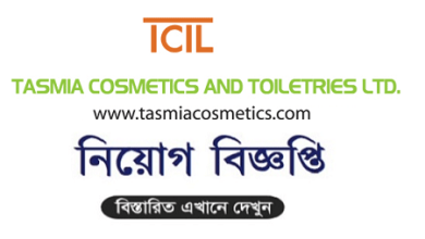 Photo of Tasmia Cosmetics and Toiletries Ltd Job Circular 2020