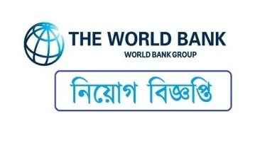Photo of World Bank Job Circular 2020