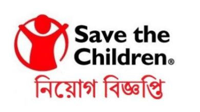 Photo of Save the Children (NGO) Job Circular 2020