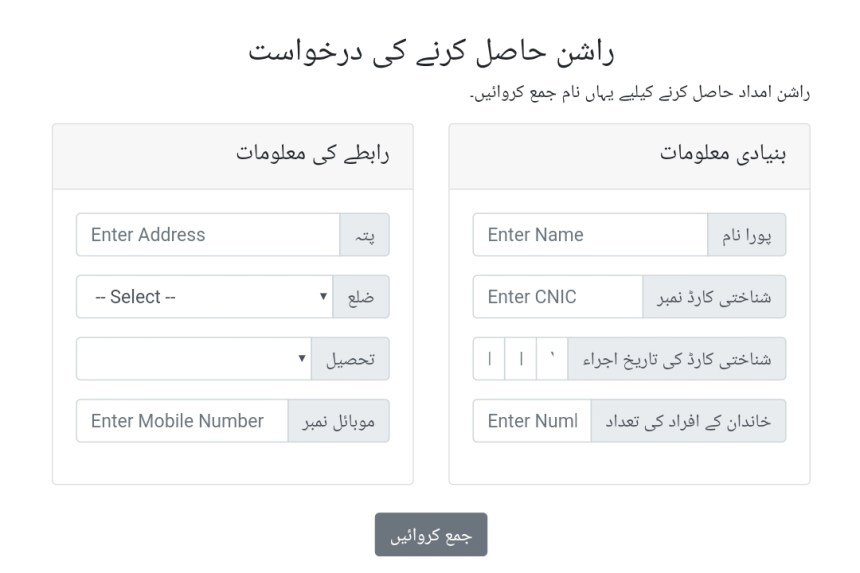 Ehsaas Rashan Programm 2020 Online Registration Form