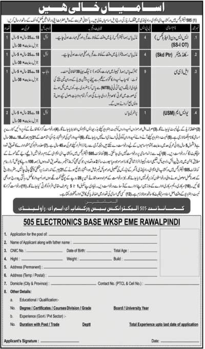 Pakistan Army 505 Electronics Base Workshop EME Jobs 2020