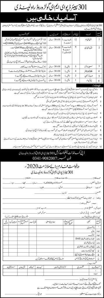 Pak Army 301 Spares Depot EME Golra Rawalpindi Jobs 2020