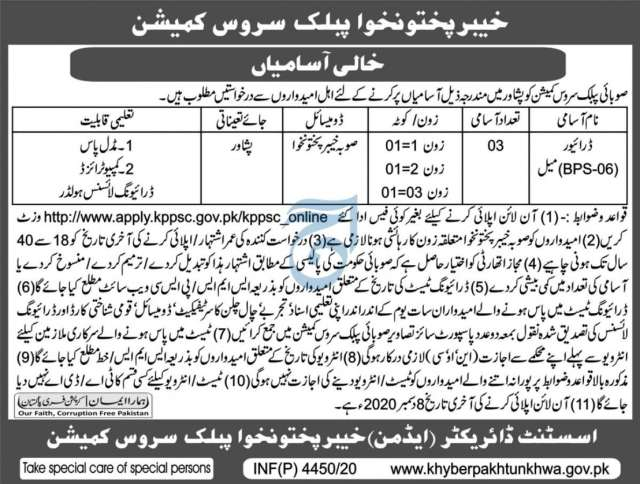 KPPSC Driver Jobs 2020 Download Application Form kppsc.gov.pk
