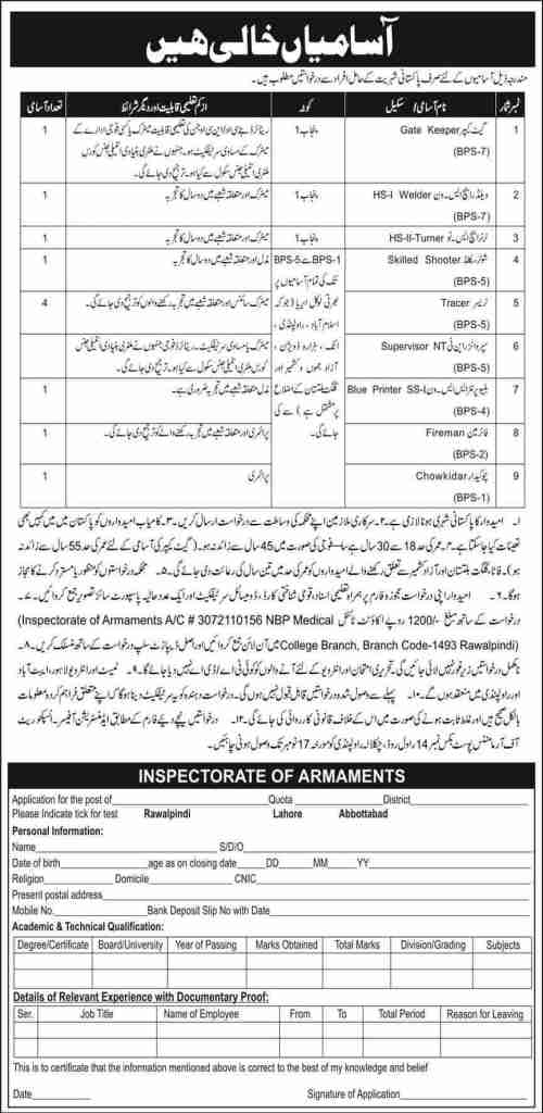 Pakistan Army Inspectorate Of Armaments Jobs 2020 Latest Advertisement
