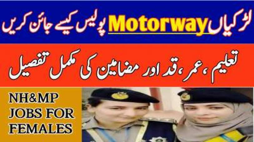 How To Join Motorway Police Jobs For Females