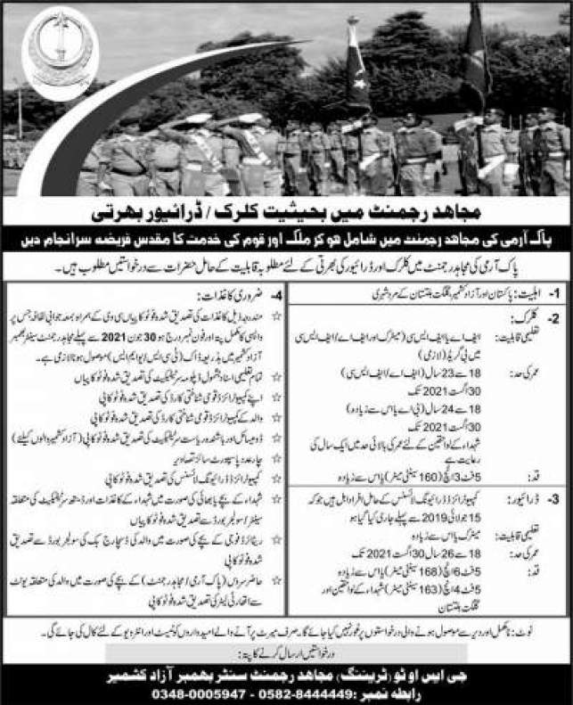 Mujahid Force Regiment Jobs 2021 for Clerk and Driver Advertisement