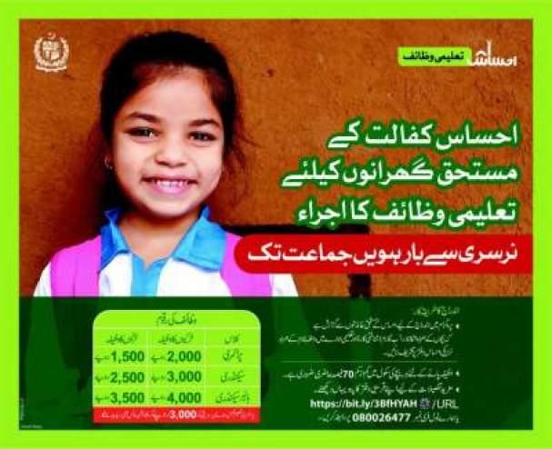 Ehsaas Education Scholarship 2021-22- Ehsaas Kafalat Program