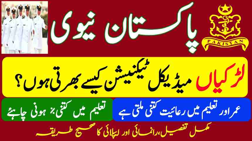 How to Join Pak Navy as Female Medical Technician FMT After Matric