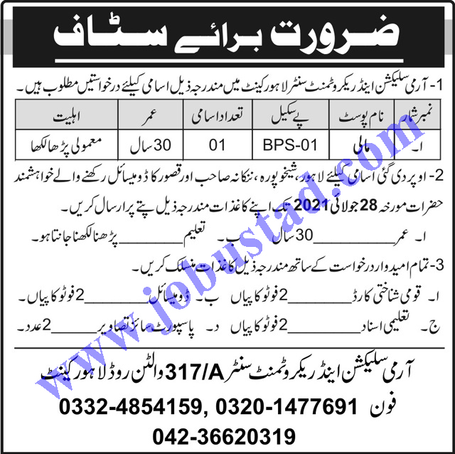 Jobs in Army Selection and Recruitment Center Lahore 2021
