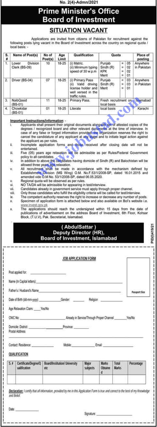 Prime Minister Office Jobs 2021 Advertisement Application Form