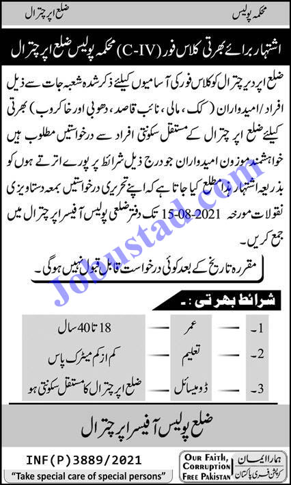 Police Jobs in Chitral KPK 2021 Advertisement