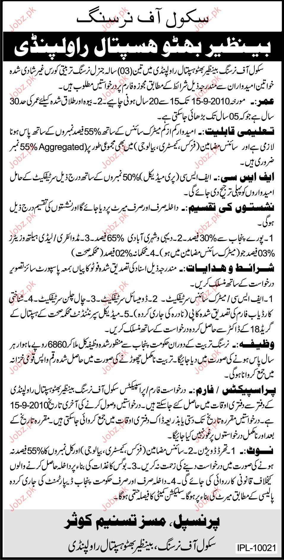 Benazir Bhutto Hospital Rawalpindi Admission Open 2019 Government admissions Course Other