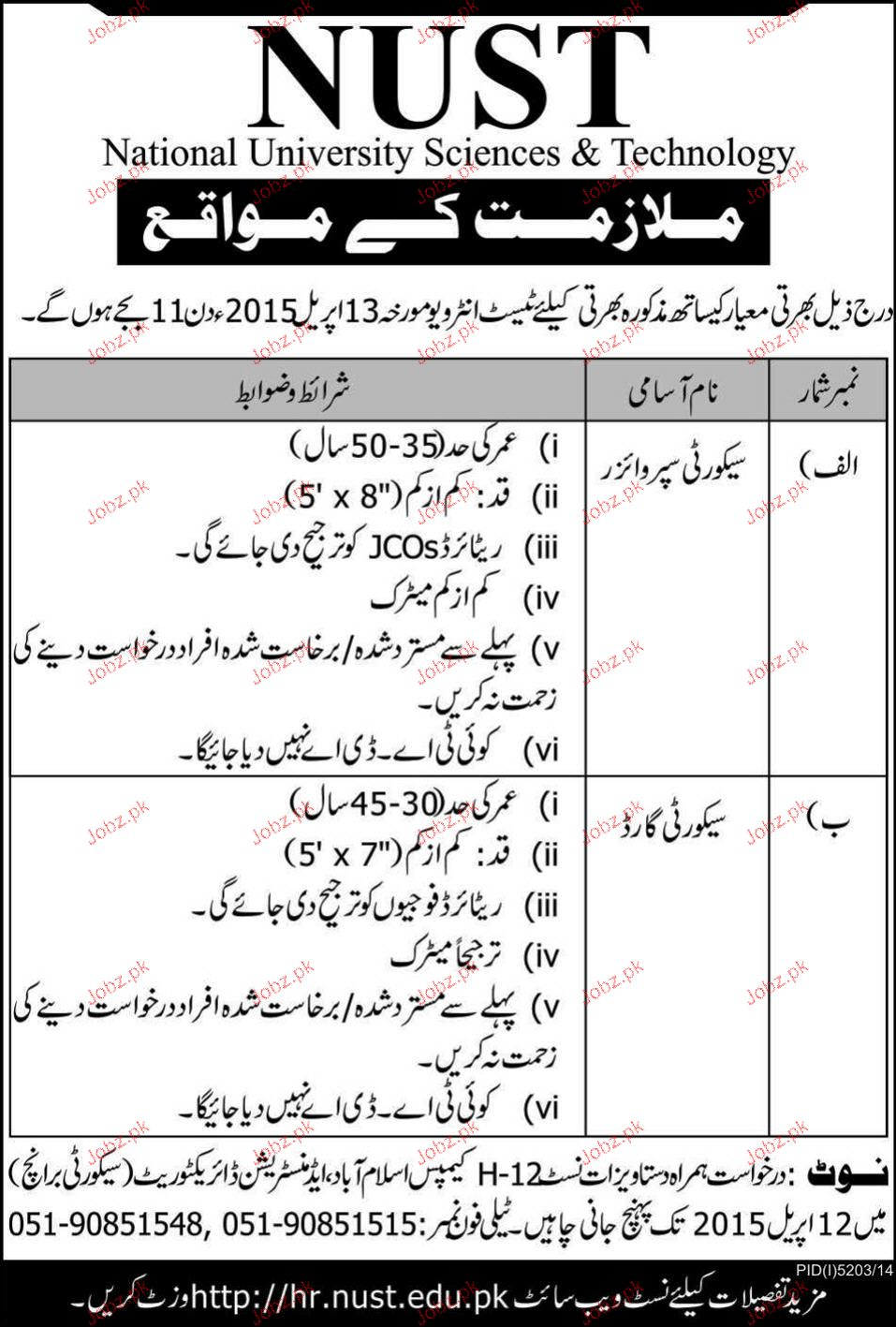Security Supervisor and Security Guards Job in NUST 2019