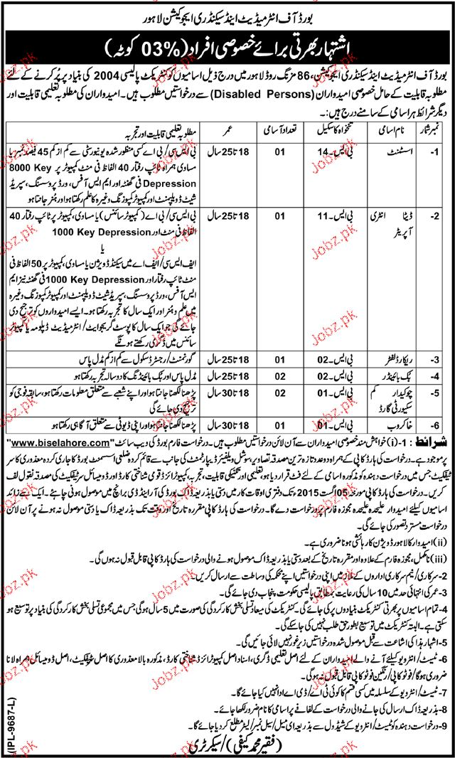 Assistants, Data Entry Operators Job in BISE Lahore 2019