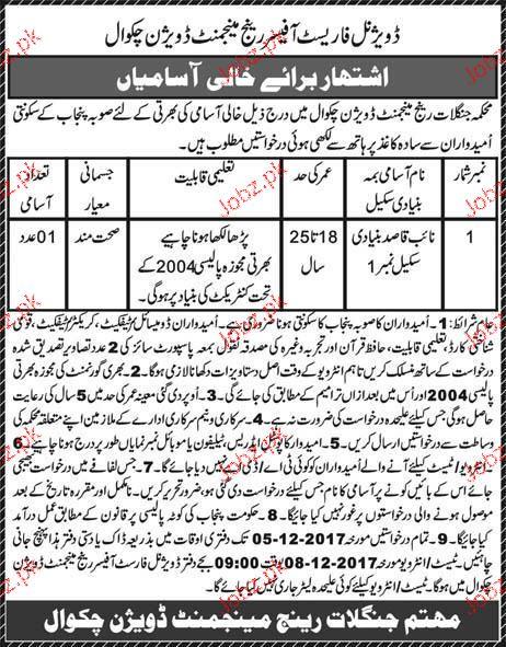 Indian forest department recruitment 2021: Divisional Forest Officer Range Management Division Jobs 2021 Job Advertisement Pakistan