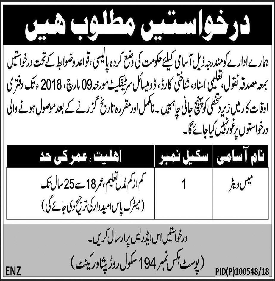 Mess Waiter Job in A Government Department 2019 Job