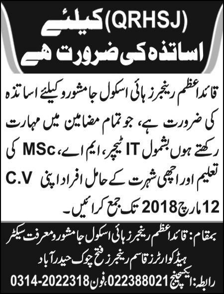 Quaid-E-Azam Ranger High School QRHSJ Teachers Jobs 2019