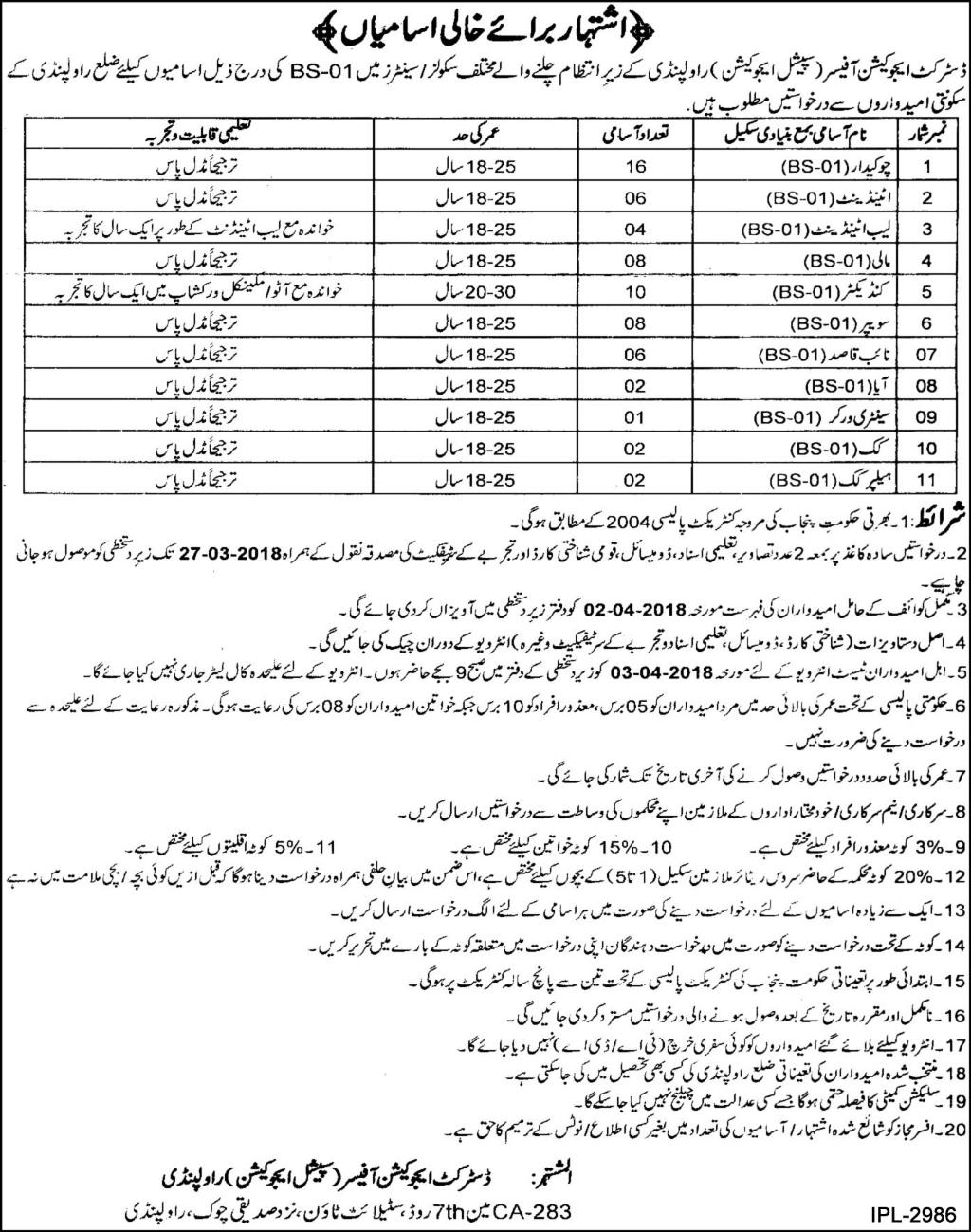 District Education Office Special Education Rawalpindi