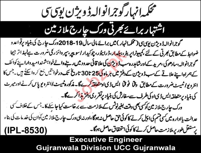 Irrigation Department Gujranwala Division UCC Jobs 2018