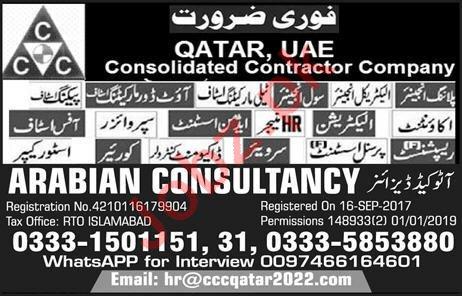 Engineering  Technical Staff Jobs in Qatar  UAE 2019 Job Advertisement Pakistan