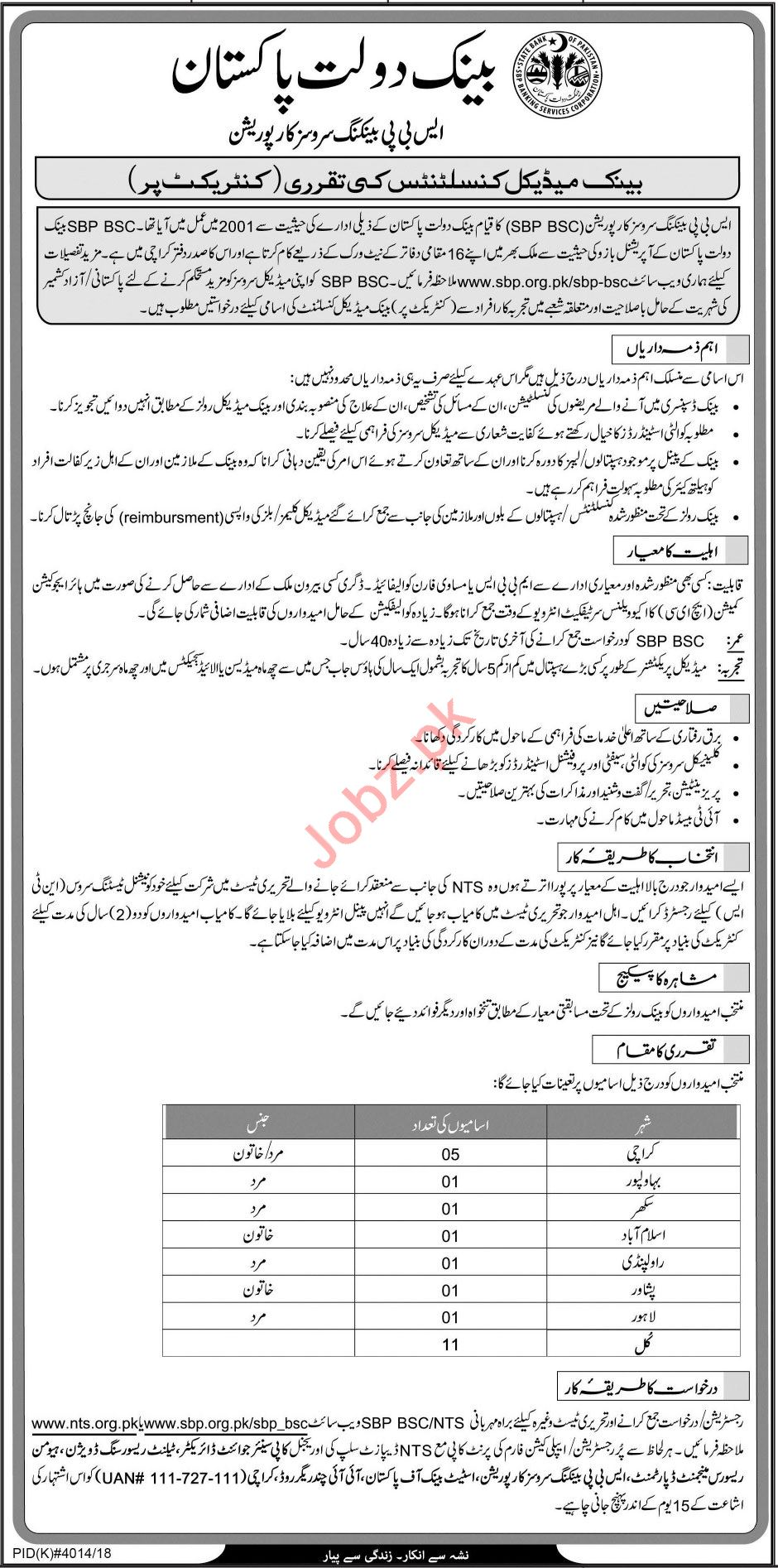 State Bank of Pakistan SBP Consultant Job 2019 Job