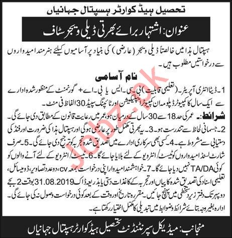 Tehsil Headquarter Hospital THQ Job For Data Entry