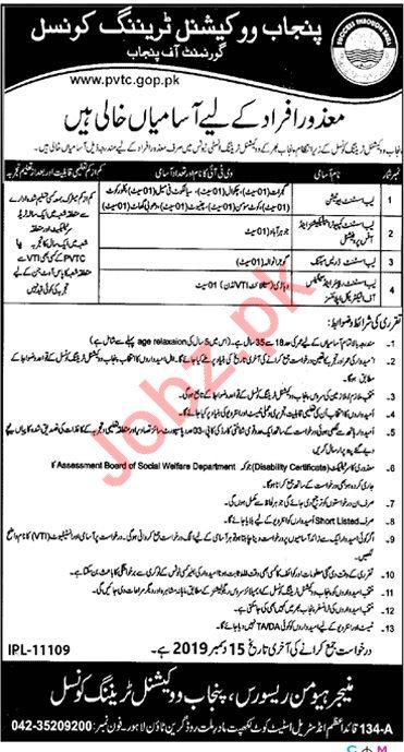 Punjab Vocational Training Council PVTC Jobs 2019 Job