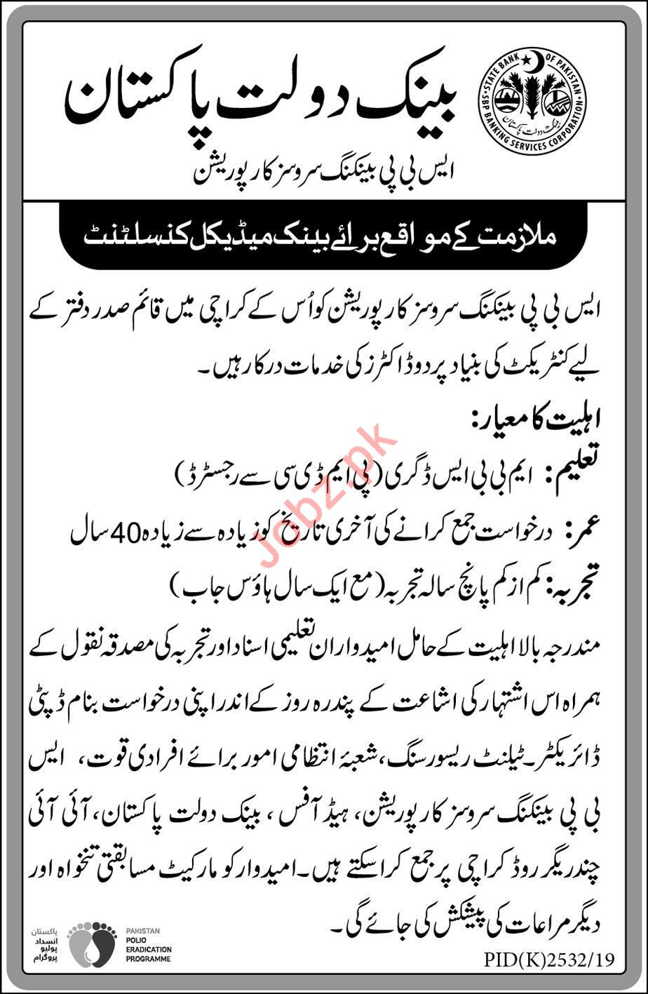 Medical Consultant Jobs In State Bank Of Pakistan Sbp