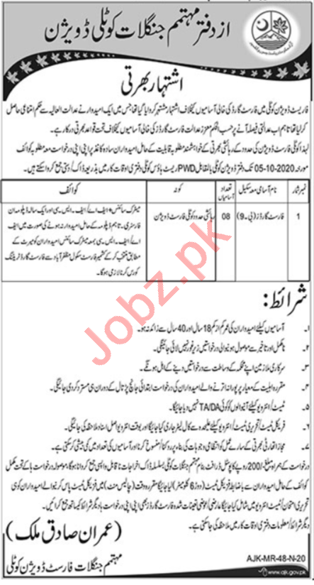 Forest Division Kotli Jobs 2020 for Forest Guards