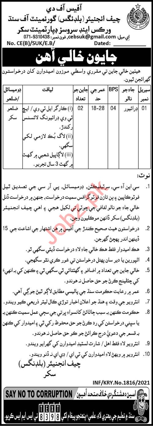 Works & Services Department Sukkur Jobs 2021 for Drivers