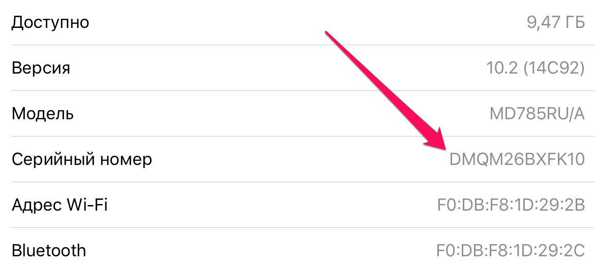 Como sei a data de ativação do iPhone, iPad ou iPod touch