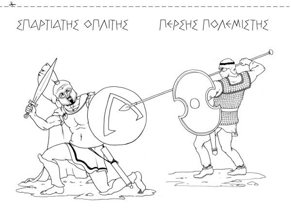 αρχαιοι ελληνες πολεμιστες