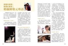 『受邀  戀戀幸福 婚俗必備寶典02一書 專欄作者』