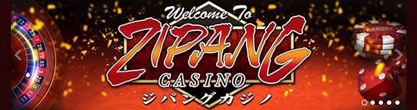 ジパングカジノの基本情報